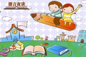 拥有良好选择力的孩子更容易走向幸福和成功丨微言夜读·亲子