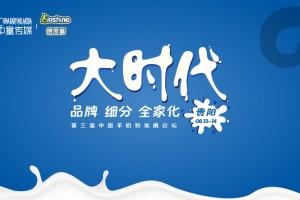 """8月13-14日第三届中国羊奶粉发展论坛启动,倍恩喜邀您畅聊羊奶粉""""大时代""""!"""