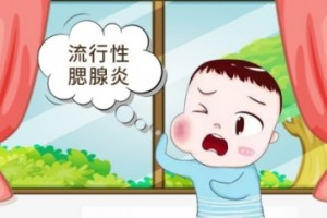 儿歌益生菌强化免疫力,帮助宝宝远离腮腺炎